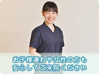 女性施術者