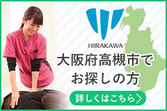 大阪高槻リンク