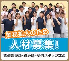 平川接骨院/針灸治療院グループ 採用特設サイト