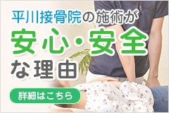 平川接骨院グループの施術が安心・安全な理由