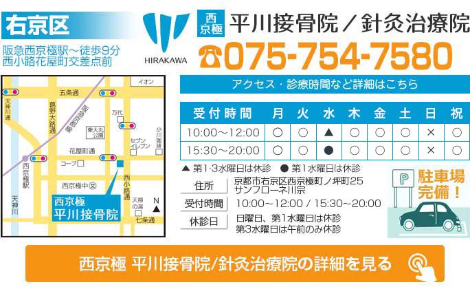 京都市右京区 - 西京極 平川整体院/針灸治療院