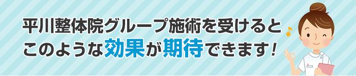 平川整体院グループ施術を受けるとこのような効果が期待できます!