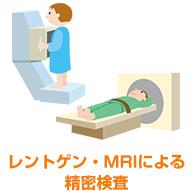 レントゲン・MRIによる精密検査