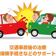 交通事故後の治療保険手続きなどのサポート