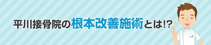 平川接骨院の根本改善施術とは!?