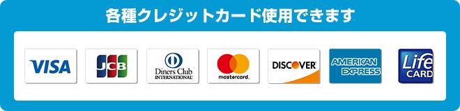 各種クレジットカード使用できます