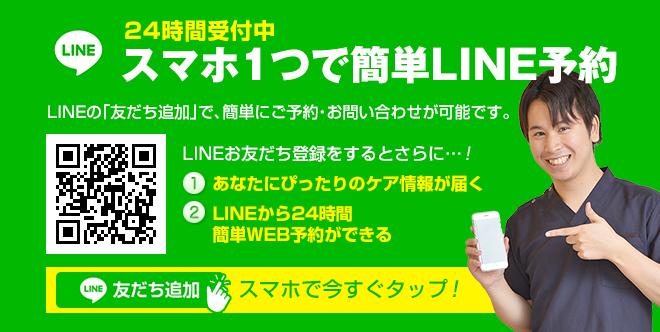 line簡単予約
