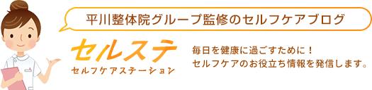平川整体院グループ監修のセルフケアブログ「セルステ」