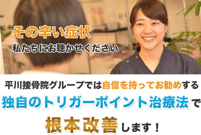 平川接骨院グループのトリガーポイント治療法で根本改善