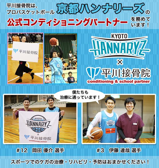 平川接骨院グループは京都ハンナリーズの公式コンディショニングパートナーです。