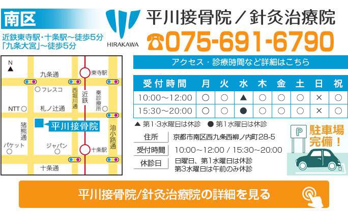 京都市南区 - 平川接骨院/針灸治療院