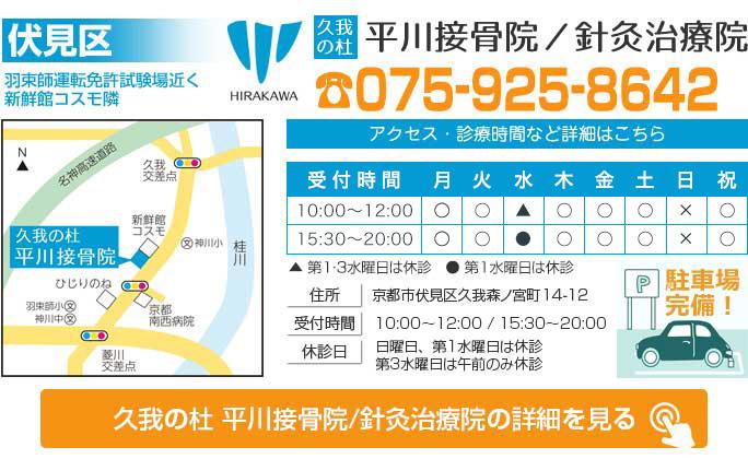 京都市伏見区 - 久我の杜 平川接骨院/針灸治療院