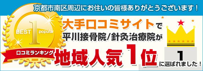 平川接骨院/針灸治療院が京都市南区で口コミ1位獲得!
