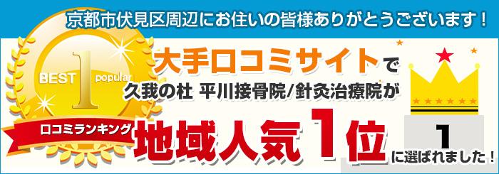 久我の杜 平川接骨院/針灸治療院が京都市伏見区で口コミ1位獲得!