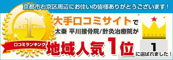 太秦 平川接骨院・針灸治療院が京都市右京区で口コミ1位獲得!