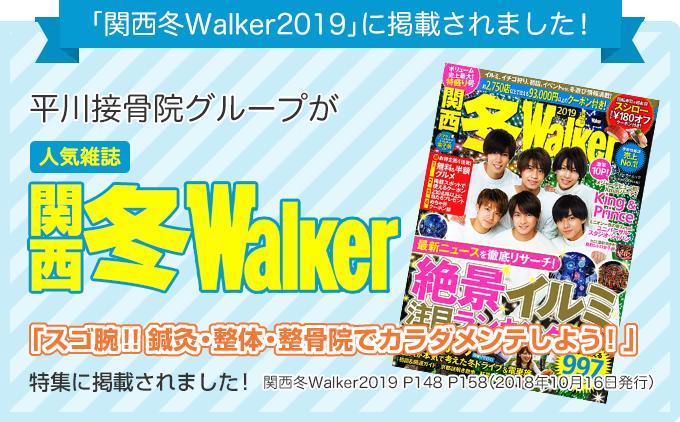 関西冬WALKERに掲載されました