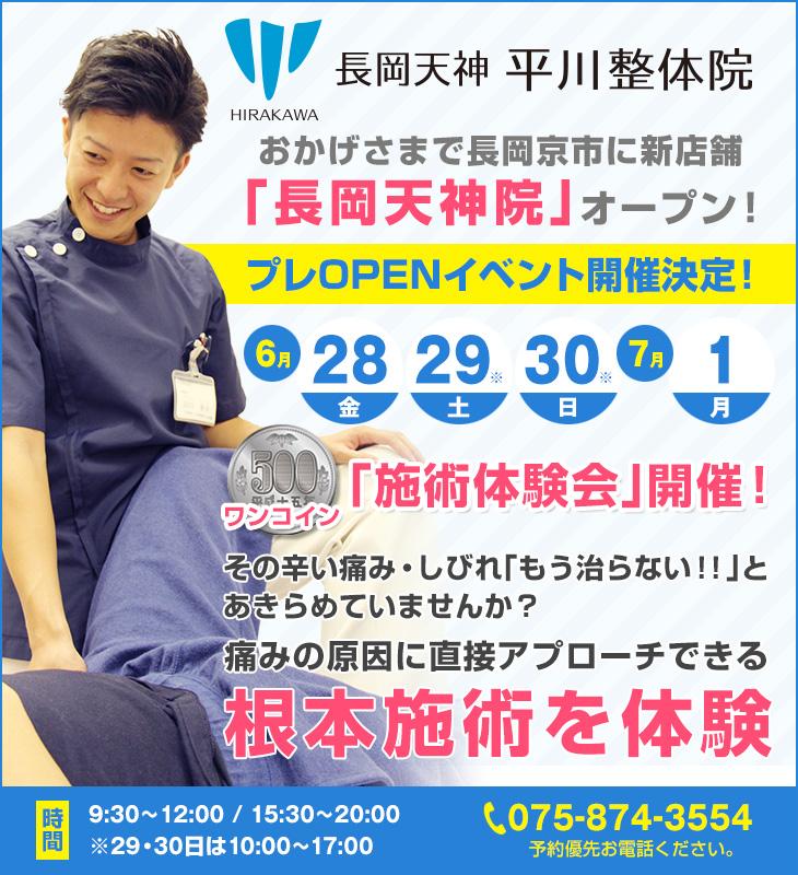長岡天神院プレオープンイベント開催
