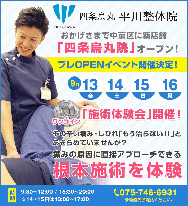 四条烏丸 平川整体院オープン記念イベント開催!
