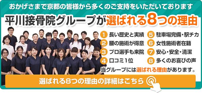 京都の平川接骨院グループが選ばれる理由
