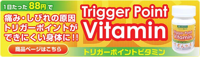 トリガーポイントビタミンを購入する