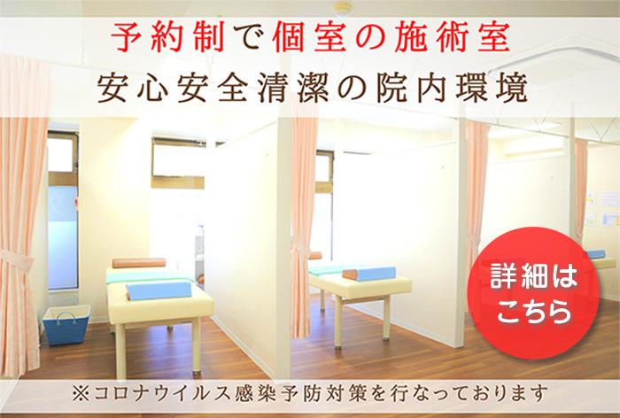 平川接骨院グループはコロナウィルス感染予防対策を行っております。