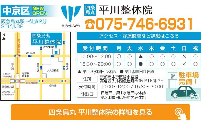 京都市中京区 - 四条烏丸 平川整体院