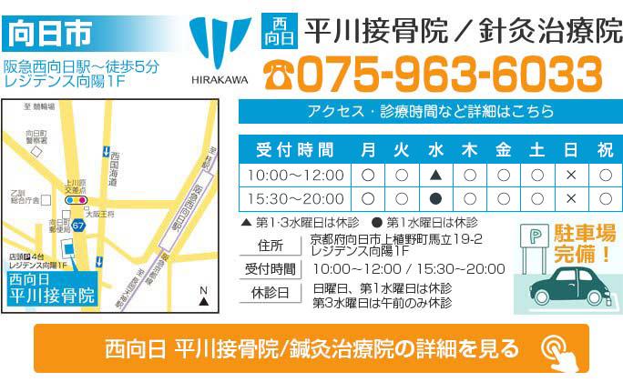 京都市向日区 - 西向日 平川接骨院/針灸治療院