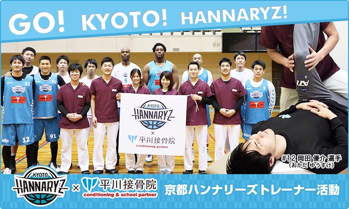 京都ハンナリーズトレーナー活動