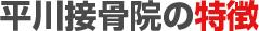 平川接骨院の特徴