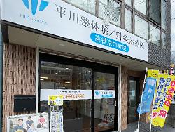 高槻京口町 平川接骨院/針灸治療院