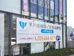 山科椥辻 平川接骨院/針灸治療院の外観