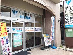高槻富田 平川接骨院/針灸治療院