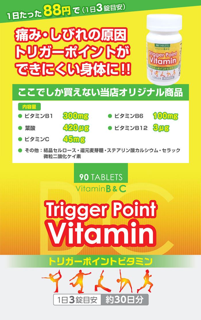 トリガーポイントビタミン