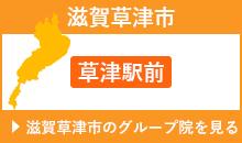 滋賀県 草津駅前 平川接骨院/針灸治療院
