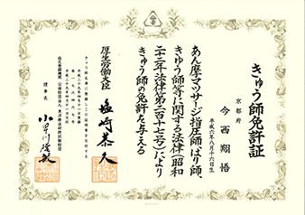 きゅう師免許証