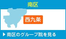 京都市南区 平川接骨院/針灸治療院