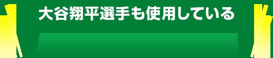 大谷翔平選手も使用しているハイボルト治療器