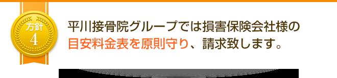 平川接骨院グループでは損害保険会社様の目安料金表を原則守り、請求致します。