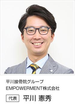 平川接骨院グループ・EMPOWERMENT株式会社 代表 平川憲秀