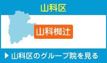京都市山科区 山科椥辻 平川接骨院/整体院